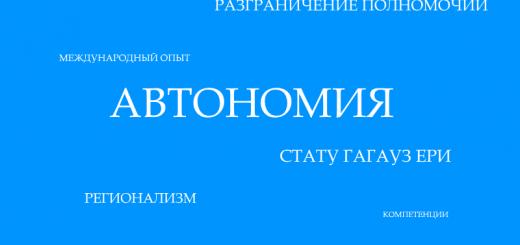 Автономия