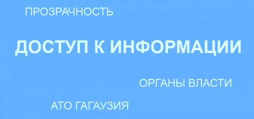 ДОСТУП