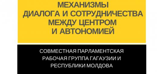 СОВМЕСТНАЯ ПАРЛАМЕНТСКАЯ РАБОЧАЯ ГРУППА ГАГАУЗИИ И РЕСПУБЛИКИ МОЛДОВА (1)